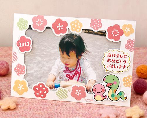 年賀カード ほんわか日和(フォトスタンドタイプ) メイン画像